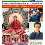 NAMI Weekly Jestha 14, 2078(May 28, 2021)