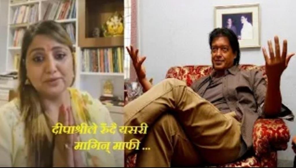 Deepa shree Niraula Vs Superstar Rajesh Hamal जन्मदिनकाे छेका पारेर रुँदै माफि मागिन् दीपाश्रीले...