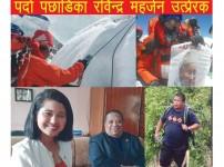 NAMI Weekly Chaitra 20, 2077 (April 2, 2021)
