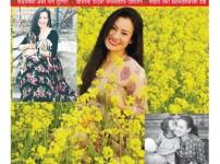 नामी साप्ताहिक असार ११, २०७८(June 25, 2021)